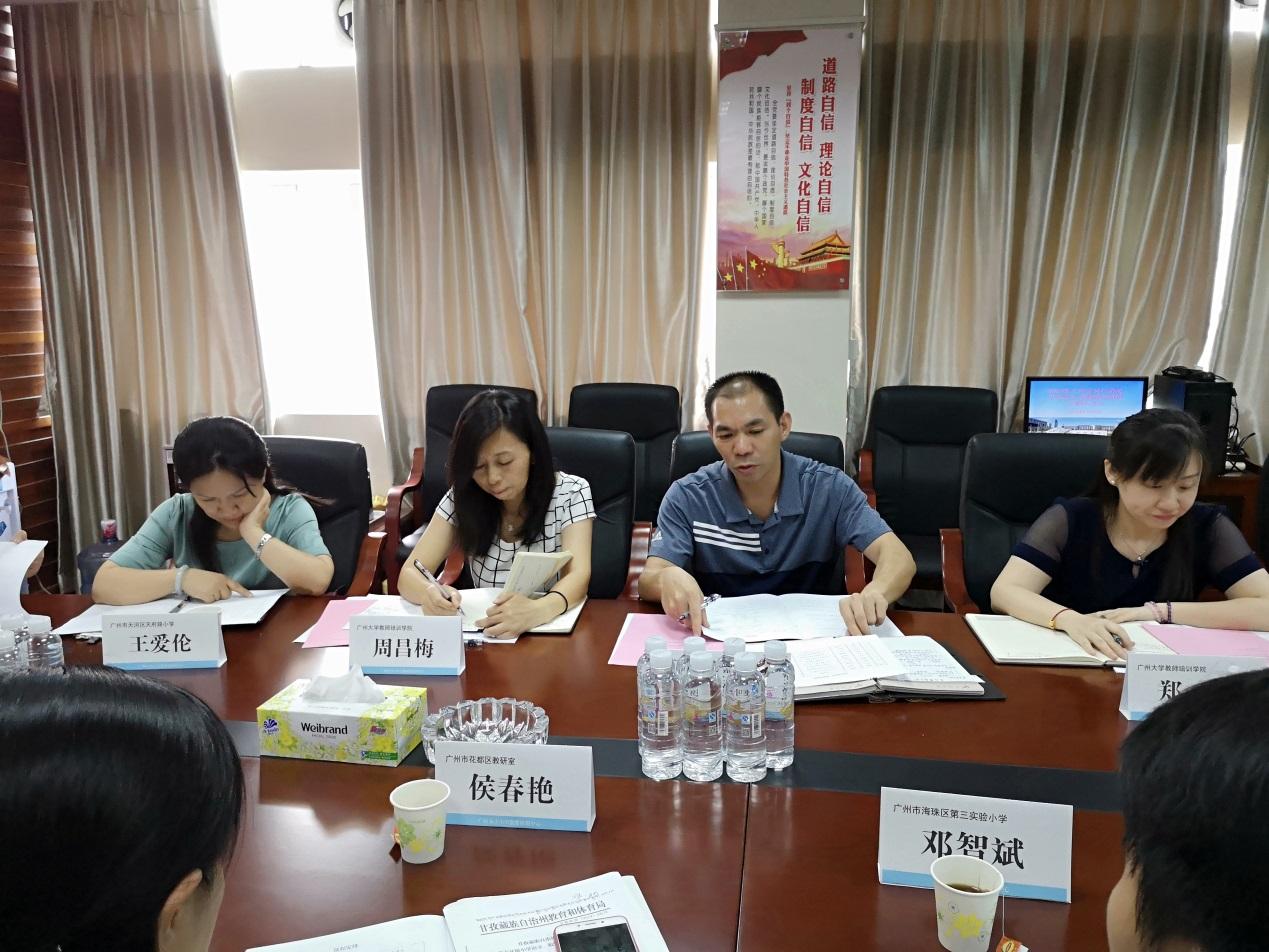 2019年对口帮扶甘孜州小学教师培训方案研讨会顺利举行