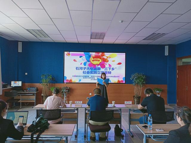 校团委组织开展2019年暑期社会实践活动立项答辩