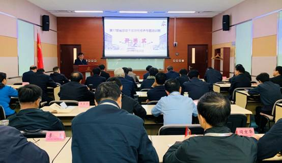 学院举行第17期省部级干部党性修养专题培训班开班式