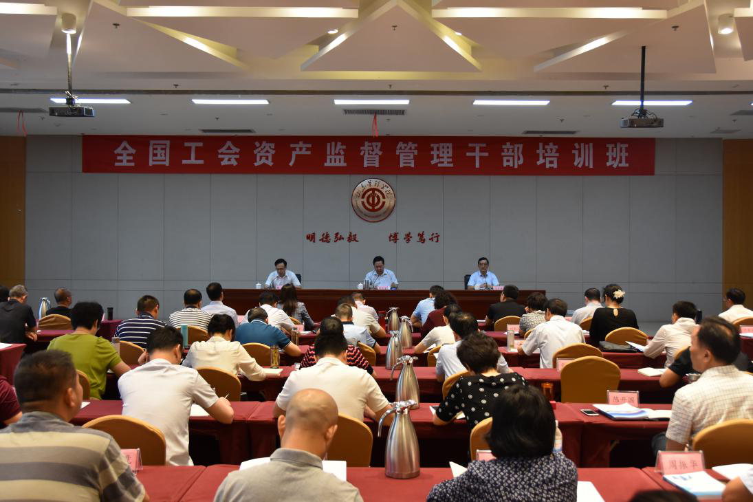 冯庆禄出席全国工会资产监督管理干部培训班开班仪式