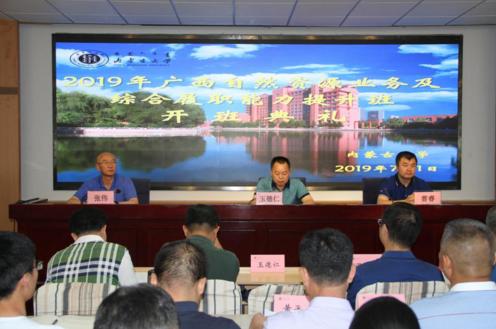 2019年广西自然资源业务及综合履职能力提升培训班开班典礼在我校隆重举行