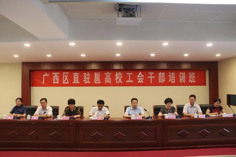 广西区直驻邕高校工会主席培训班开班