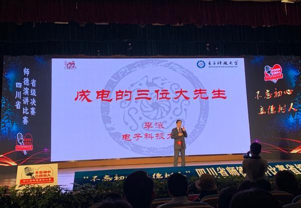 我校教师在四川省师德演讲比赛决赛中获佳绩