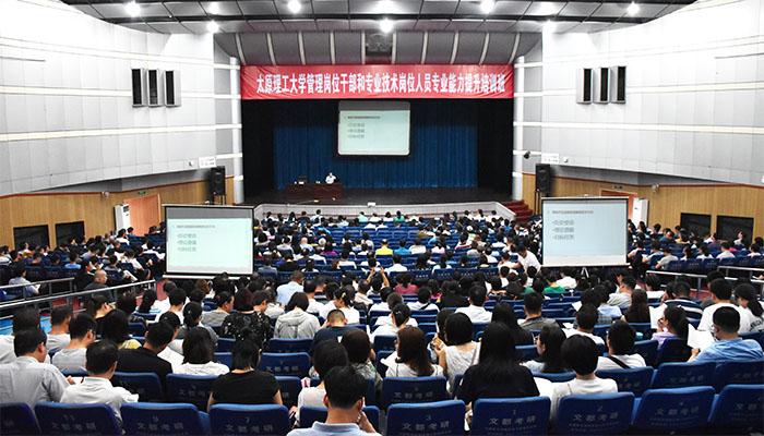 学校组织开展管理岗位干部和专业技术岗位工作人员基本能力培训