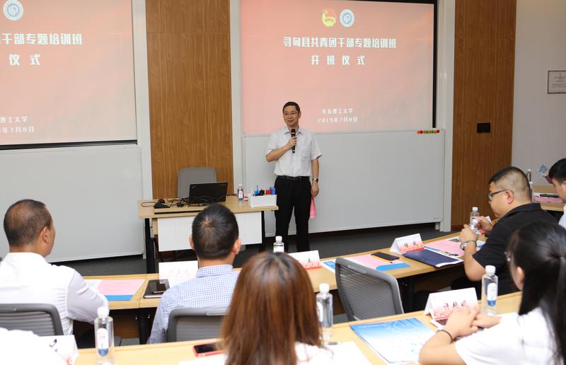 寻甸县共青团干部专题培训班在我校举行