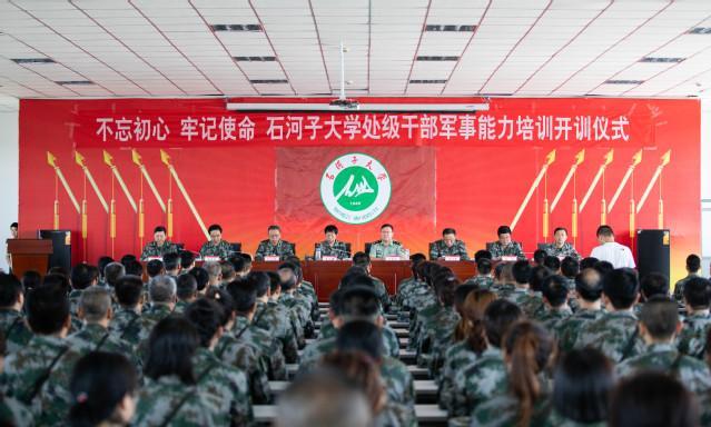 我校开展处级干部军事能力培训 兵团军事部部长刘格平作首讲