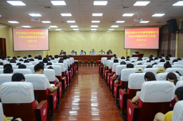 师范学院召开南疆实习支教总结表彰、动员大会