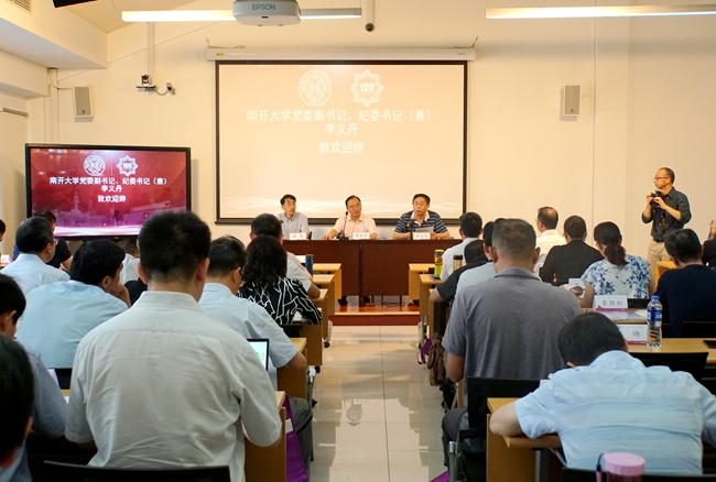 云南师范大学领导干部党性教育与综合素质提升专题研修班开班