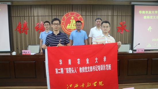 """学校第二期""""双带头人""""教师党支部书记培训示范班在江西干部学院开班"""
