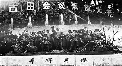 古田会议决议的历史创造性