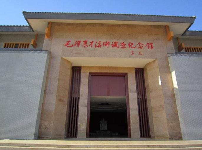 【黨史學習教育基地】毛澤東才溪鄉調查紀念館