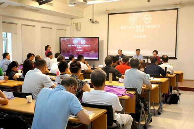 云南师范大学领导干部党性教育与综合素质提升专题研修班结业