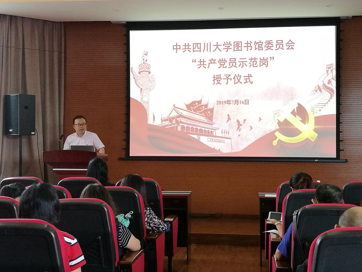 """【基层风采】图书馆党委举行""""党员示范岗""""授牌仪式"""