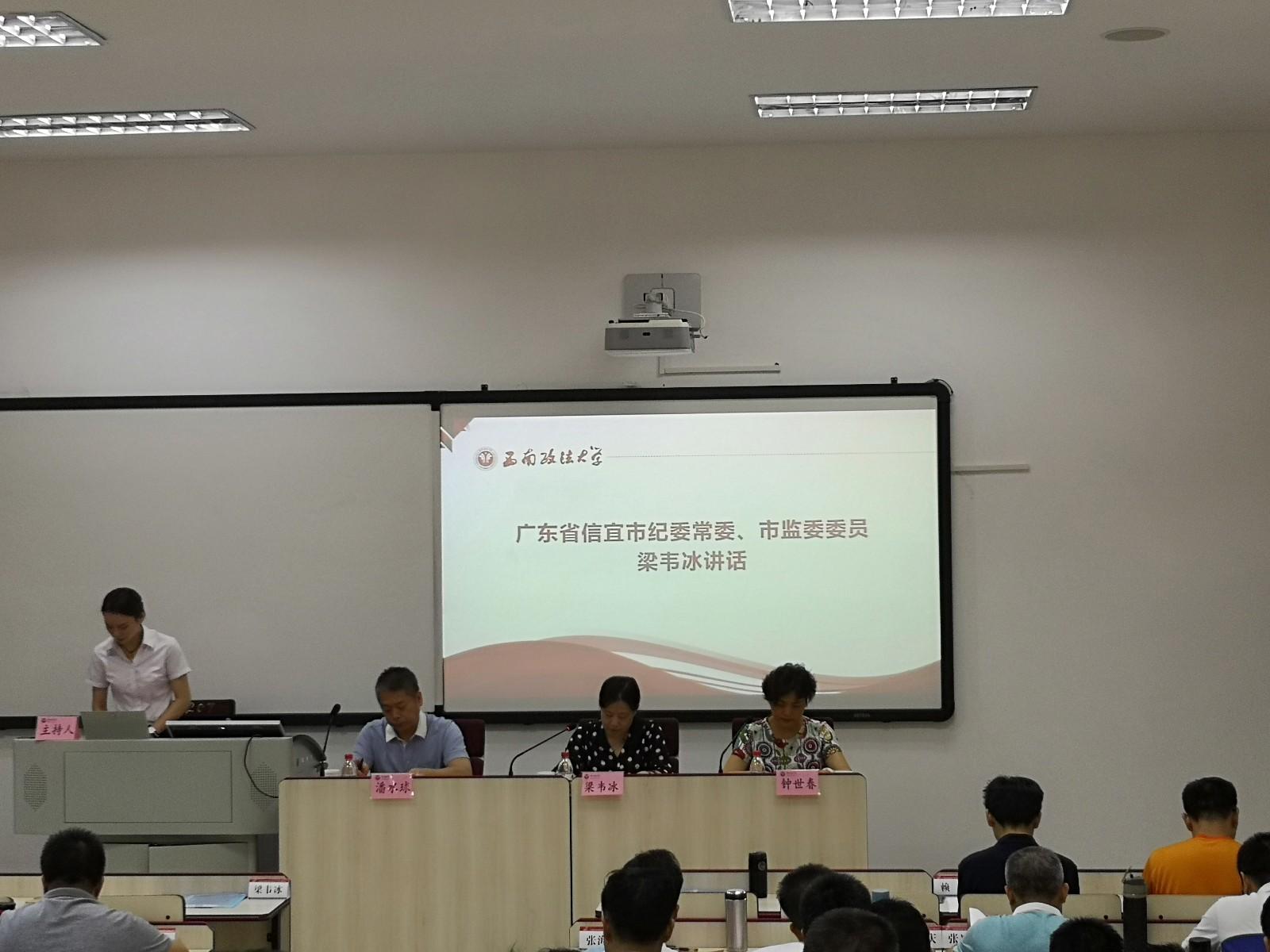 广东省信宜市纪检监察干部能力提升培训班(第二期) 在西南政法大学举行开班典礼