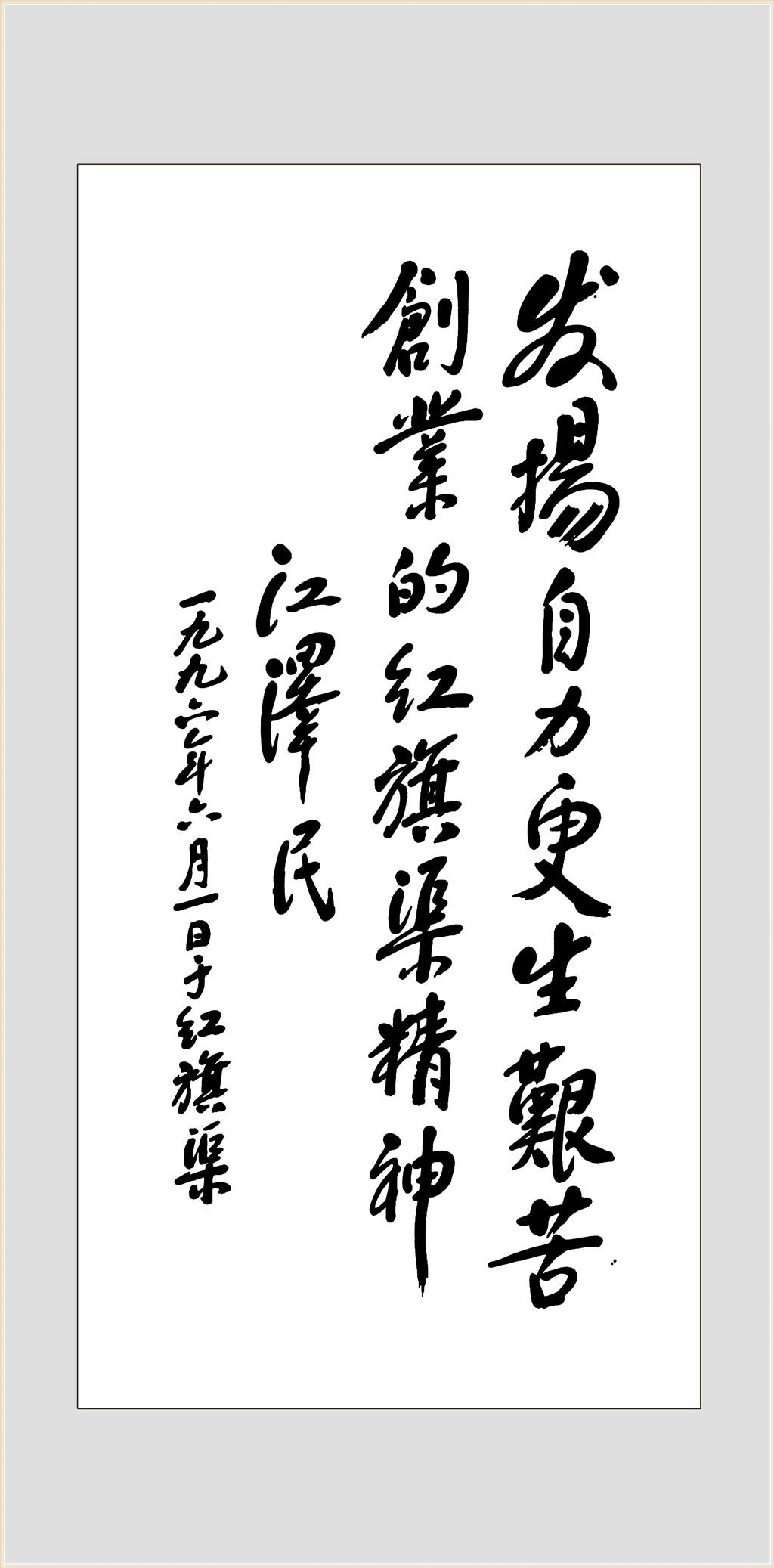 江泽民为红旗渠题词是什么?