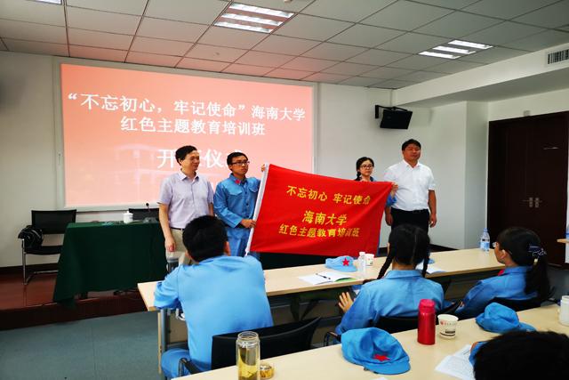 """海南大学""""不忘初心、牢记使命""""红色主题教育培训班圆满结束"""
