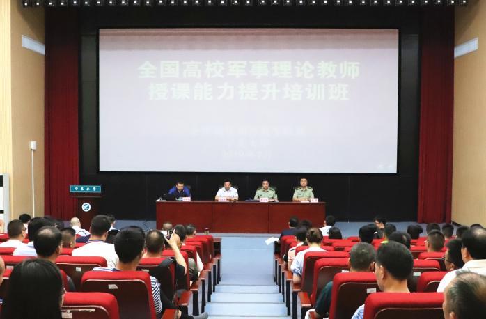 宁夏大学举办全国军事理论教师授课能力提升培训班