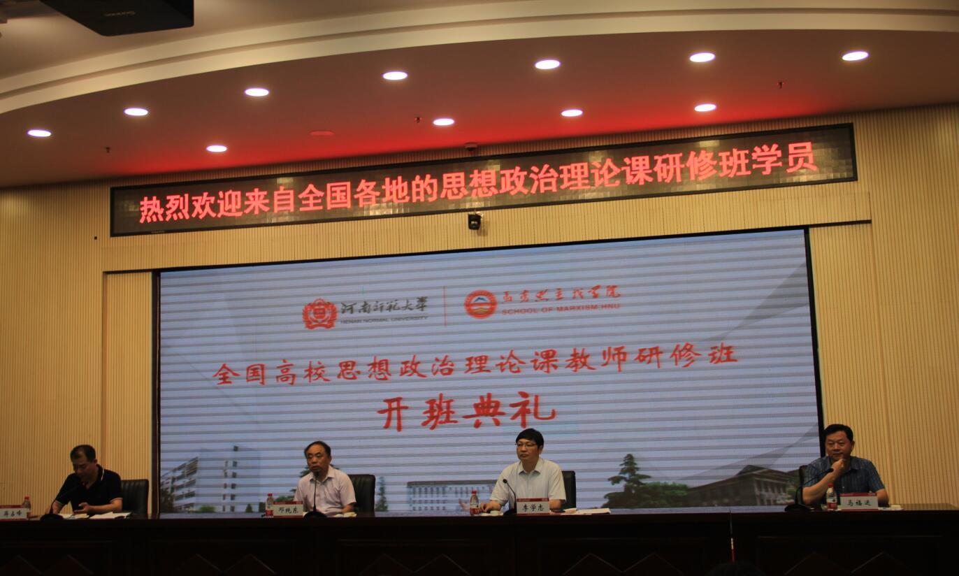 我校2019年铸魂育人专题培训班在河南师大开班