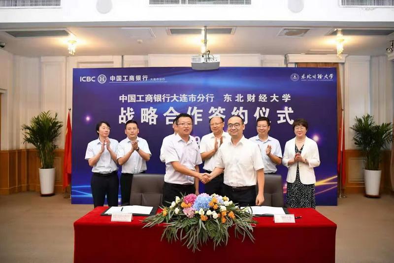 我校与中国工商银行大连市分行战略合作签约仪式举行