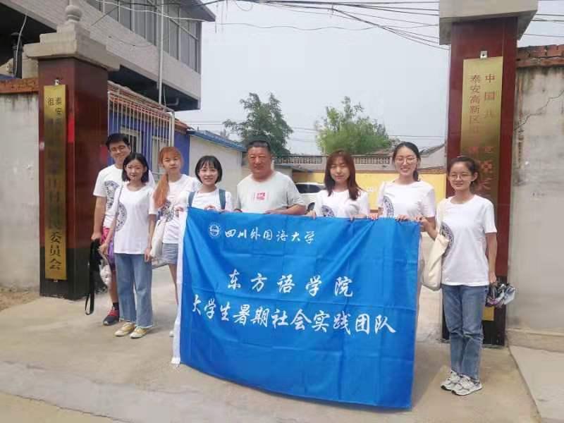 """我校东方语学院在山东泰安开展""""三下乡""""活动"""