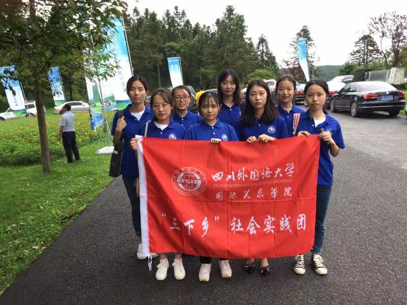"""国际关系学院暑期赴武隆开展""""三下乡""""活动"""