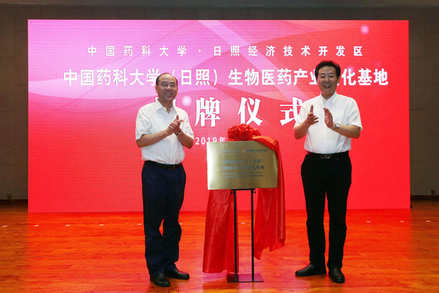 中国药科大学(日照)生物医药产业转化基地揭牌仪式在日照举行