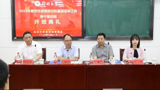 2019年衢州市思想政治和基层宣讲工作骨干培训班在郑州大学举办