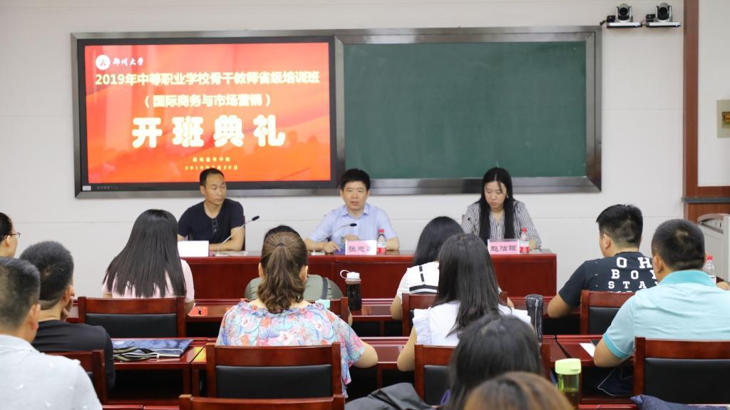 2019年河南省中等职业学校骨干教师培训班顺利开班