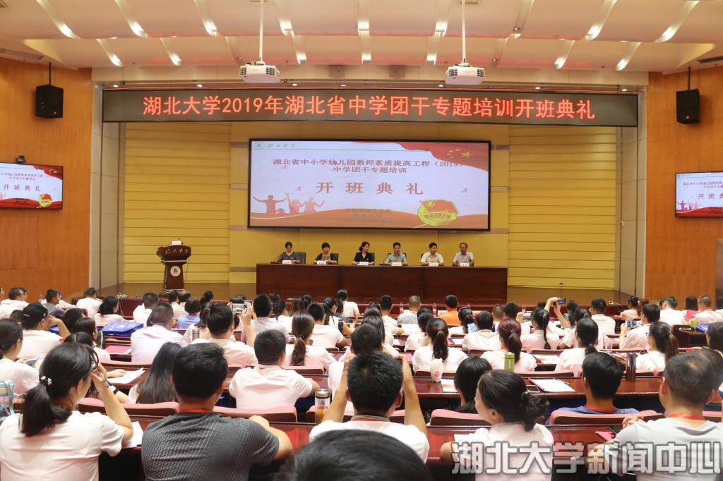2019年湖北省中学团干专题培训在湖大举行