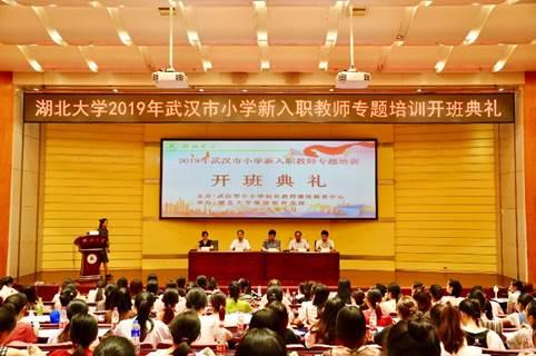 2019年武汉市小学新入职教师专题培训(第二期)在我校开班