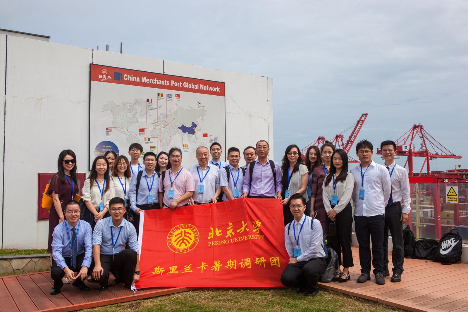 """走向""""一带一路"""":北京大学研究生国际调研团访问斯里兰卡"""