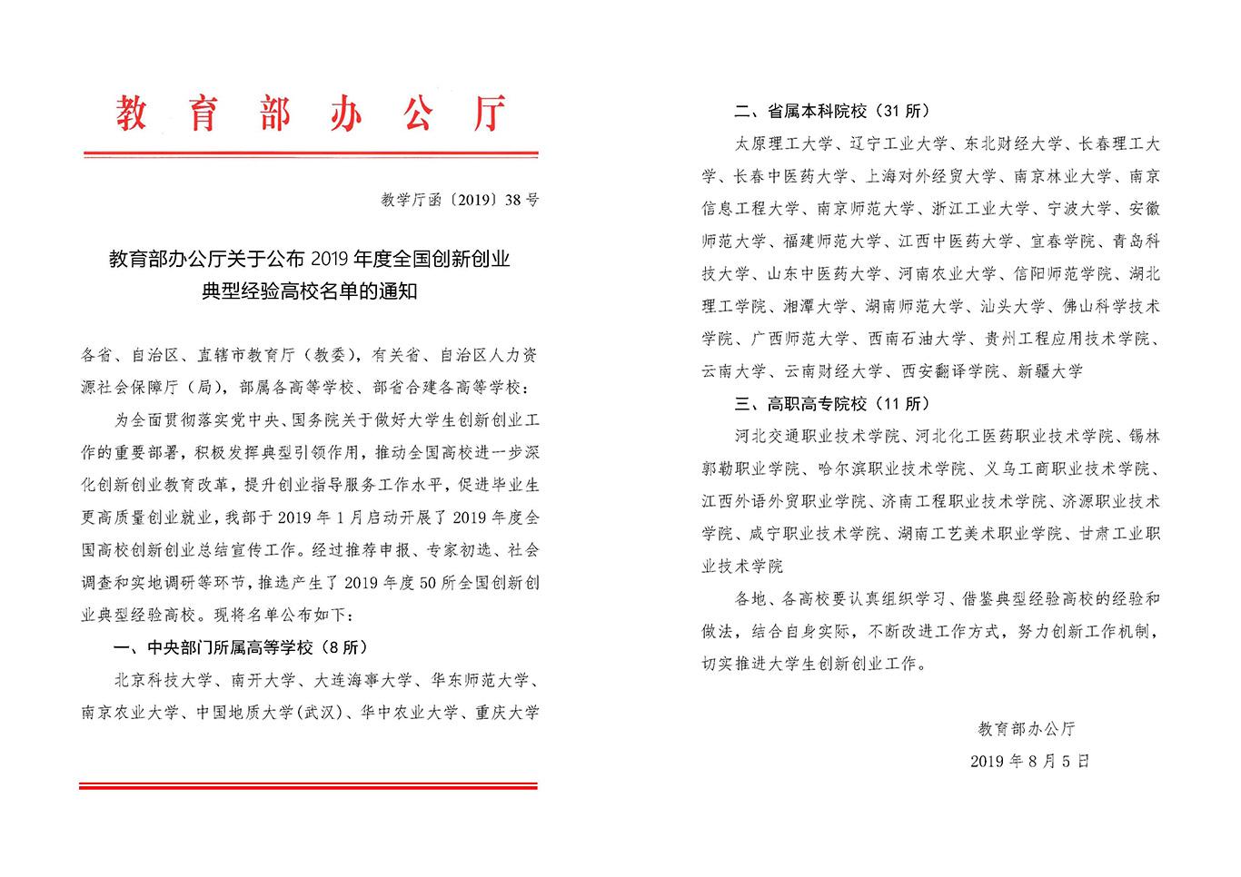 """我校荣获""""2019年度全国创新创业典型经验高校""""称号"""