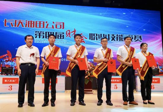 我校承办的长庆油田公司第四届财会职业技能竞赛圆满落幕