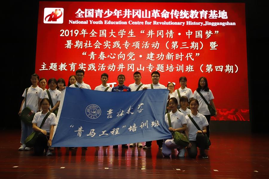 吉林大学青马工程培训班学员赴井冈山开展红色实践活动