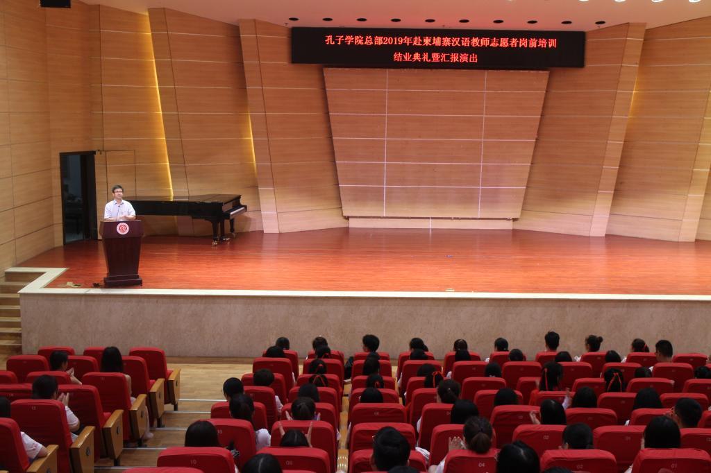 孔子学院总部2019年赴柬埔寨汉语教师志愿者岗前培训结业典礼在我校举行