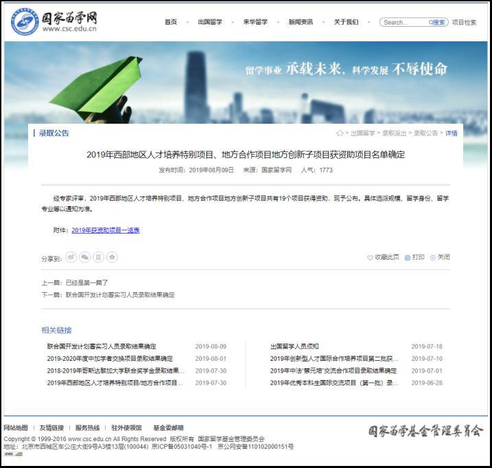 """我校牵头申报的""""重庆市智慧油气田创新团队建设项目""""获2019年西部地区人才培养特别项目、地方合作项目地方创新子项目立项资助"""