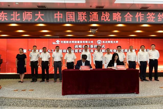 我校与中国联通战略合作协议签约仪式暨大数据与人工智能创新运营实验室及大数据应用创新实践基地揭牌仪式举行