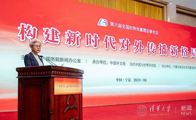 傅莹出席第六届全国对外传播理论研讨会