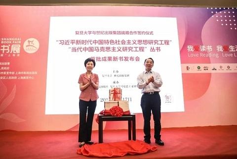 """复旦大学""""两大工程""""丛书首批五本新书在上海书展发布"""