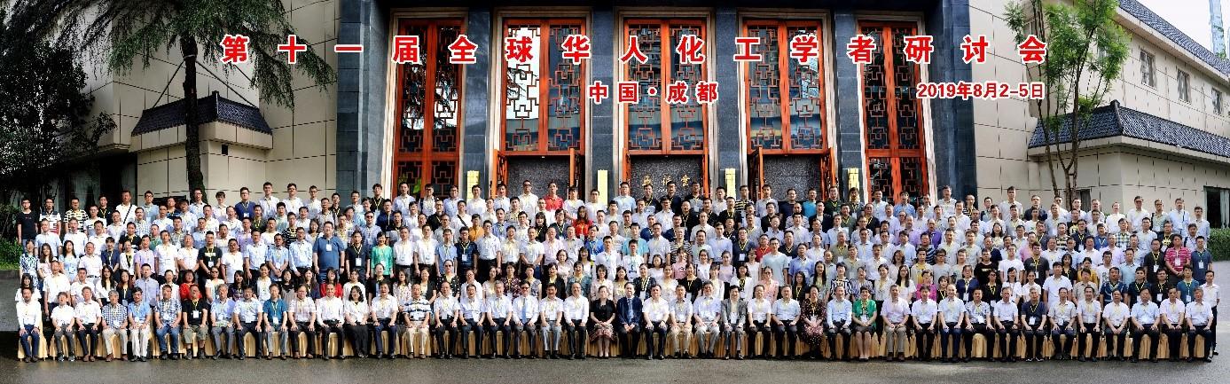 """""""第十一届全球华人化工学者研讨会""""在我校召开"""