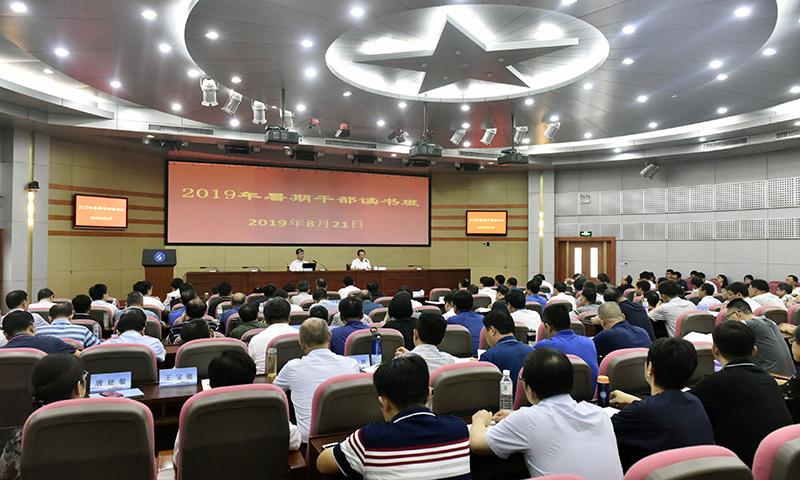 山东科技大学2019年暑期干部读书班开班