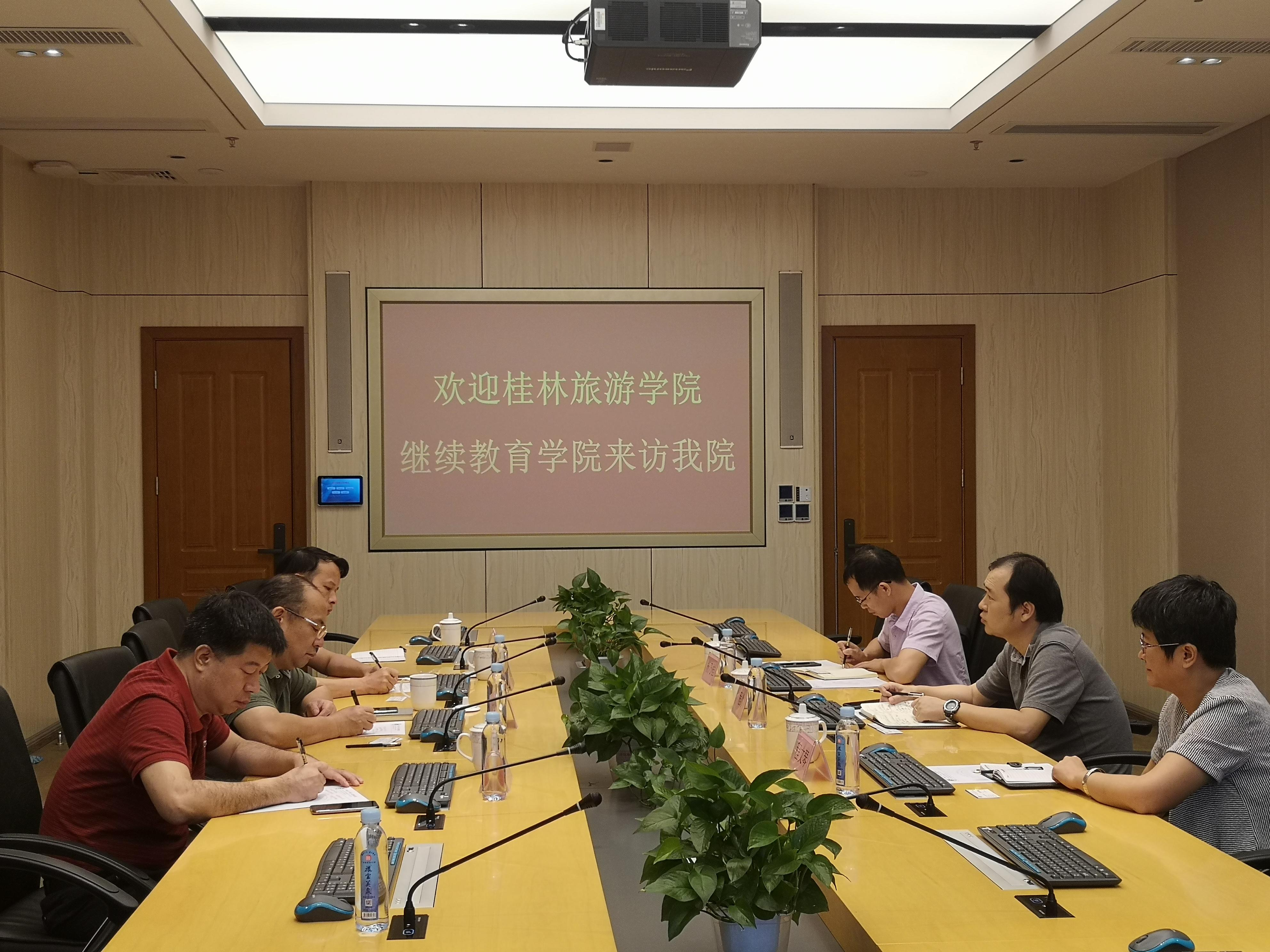 桂林旅游学院继续教育培训中心代表团到我院考察交流