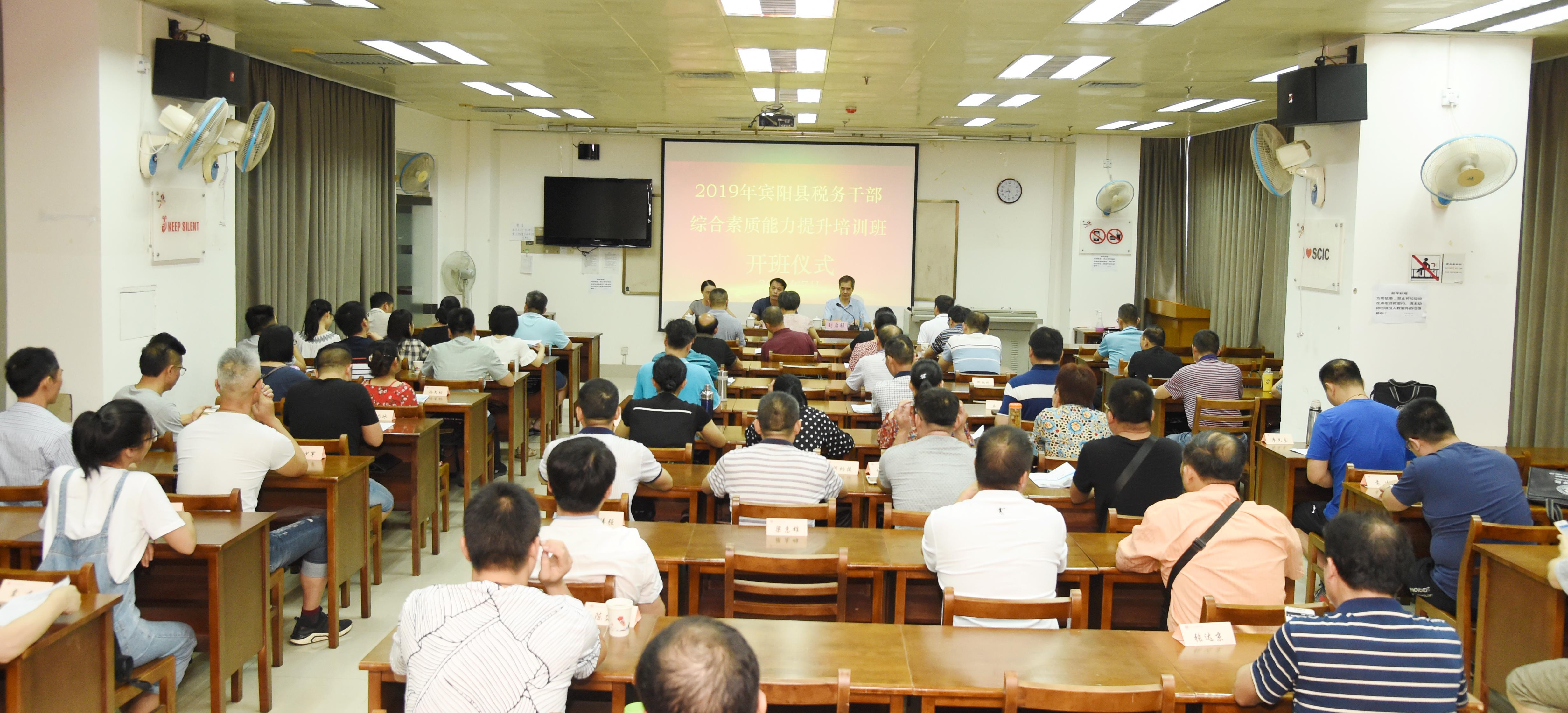 2019年宾阳县税务局干部综合素质能力提升培训班(第三期)在我院举办