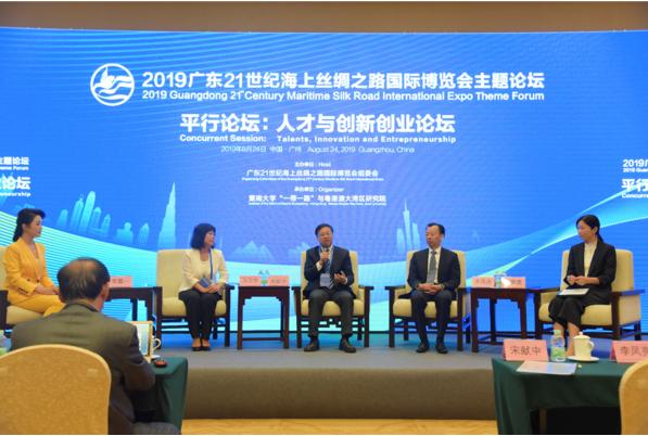 我校承办2019广东21世纪海上丝绸之路国际博览会主题论坛之平行论坛