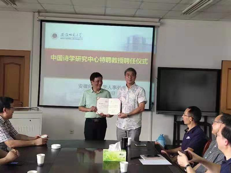 学校举行刘运好特聘教授聘任仪式