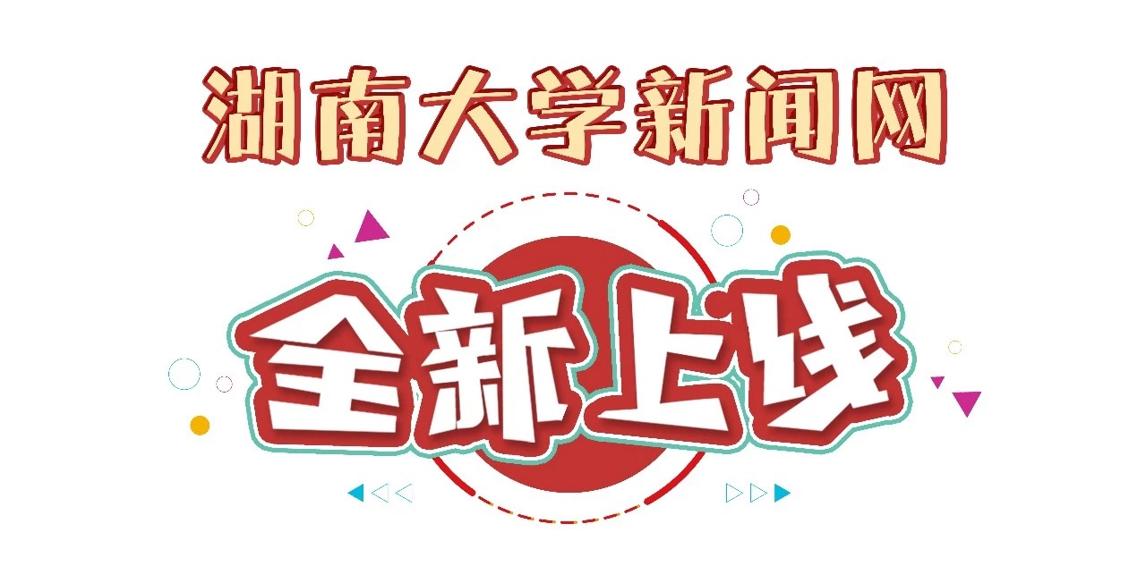 新学期新气象!新版湖南大学新闻网上线!