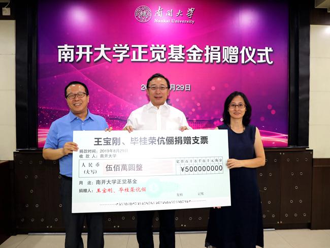 """王宝刚校友夫妇捐资设立""""正觉基金"""""""