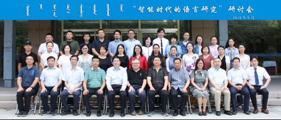 """北京语言大学""""智能时代的语言研究""""研讨会成功举办"""