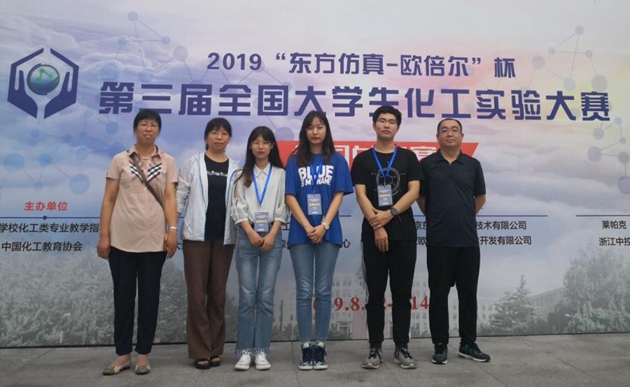 吉大学子在第三届全国大学生化工实验大赛中取得佳绩