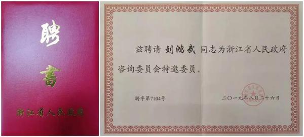 刘鸿武受聘为浙江省人民政府咨询委员会特邀委员